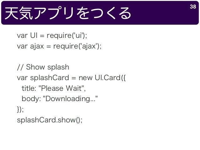 """天気アプリをつくる 38 var UI = require('ui'); var ajax = require('ajax'); // Show splash var splashCard = new UI.Card({ title: """"Ple..."""