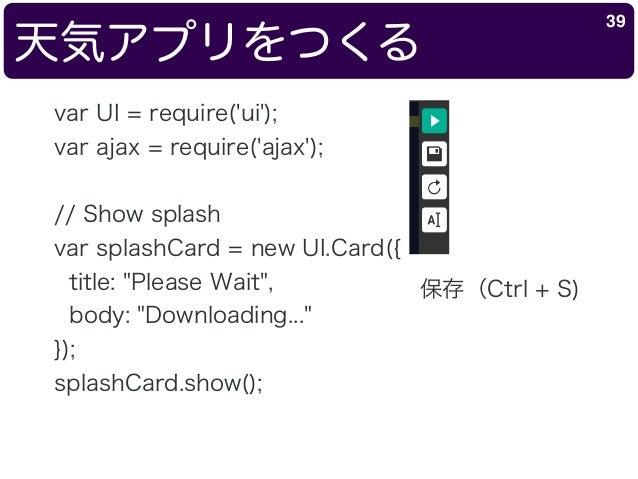 """天気アプリをつくる 39 var UI = require('ui'); var ajax = require('ajax'); // Show splash var splashCard = new UI.Card({ title: """"Ple..."""