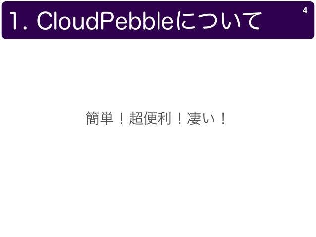 1. CloudPebbleについて 4 簡単!超便利!凄い!
