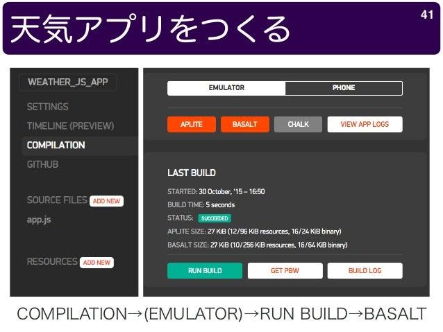 天気アプリをつくる 41 COMPILATION→(EMULATOR)→RUN BUILD→BASALT