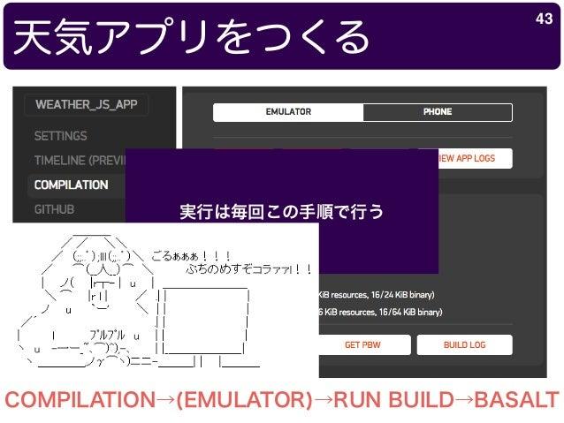天気アプリをつくる 43 COMPILATION→(EMULATOR)→RUN BUILD→BASALT 実行は毎回この手順で行う