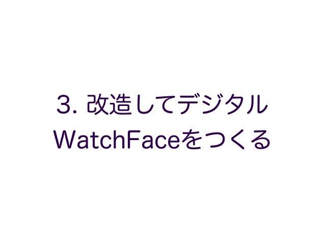 3. 改造してデジタル WatchFaceをつくる 51