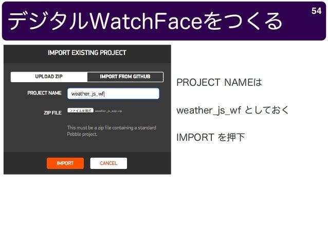 デジタルWatchFaceをつくる 54 PROJECT NAMEは weather_js_wf としておく IMPORT を押下