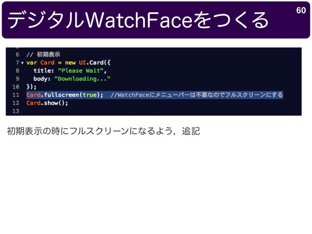 デジタルWatchFaceをつくる 60 初期表示の時にフルスクリーンになるよう,追記