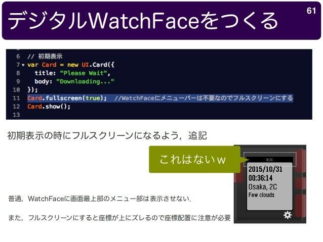 デジタルWatchFaceをつくる 61 初期表示の時にフルスクリーンになるよう,追記 普通,WatchFaceに画面最上部のメニュー部は表示させない. また,フルスクリーンにすると座標が上にズレるので座標配置に注意が必要 これはないw