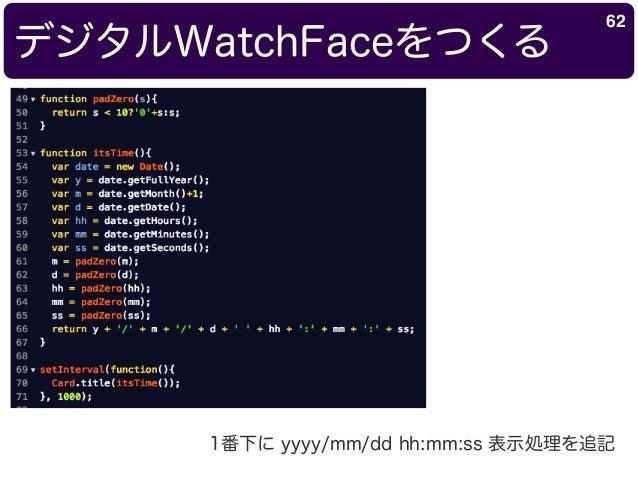 デジタルWatchFaceをつくる 62 1番下に yyyy/mm/dd hh:mm:ss 表示処理を追記