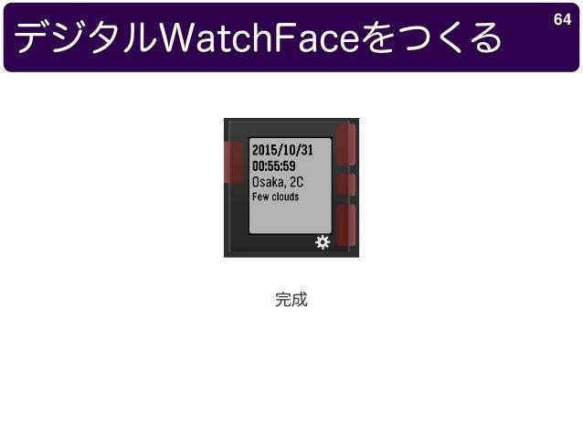 デジタルWatchFaceをつくる 64 完成