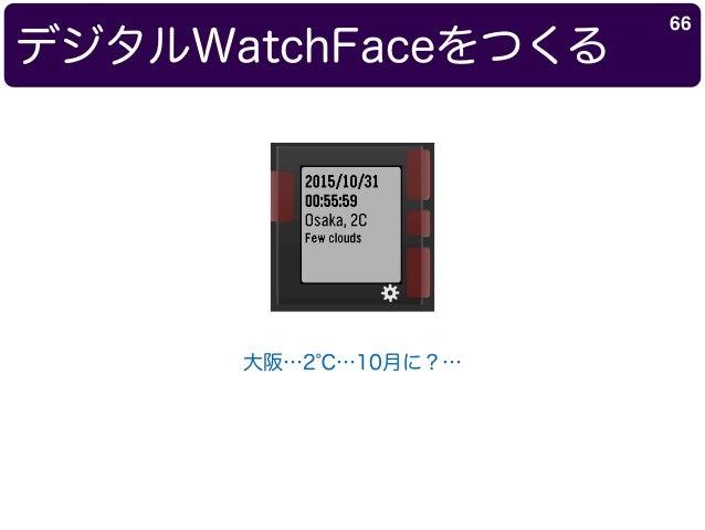 デジタルWatchFaceをつくる 66 大阪…2℃…10月に?…
