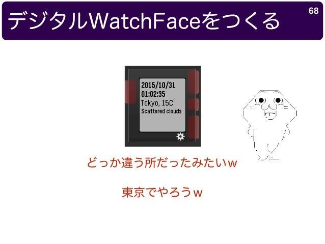 デジタルWatchFaceをつくる 68 どっか違う所だったみたいw 東京でやろうw