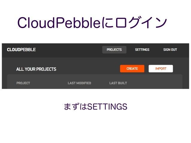 CloudPebbleにログイン まずはSETTINGS 7
