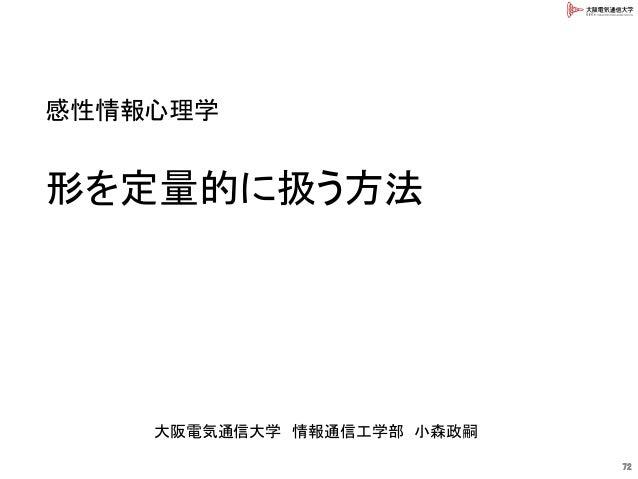 感性情報心理学 形を定量的に扱う方法 大阪電気通信大学 情報通信工学部 小森政嗣 72