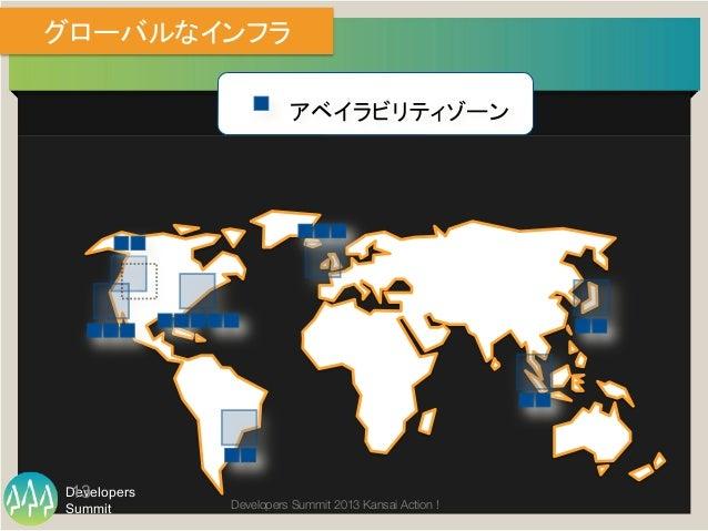 Summit Developers Developers Summit 2013 Kansai Action !  アベイラビリティゾーン グローバルなインフラ 13
