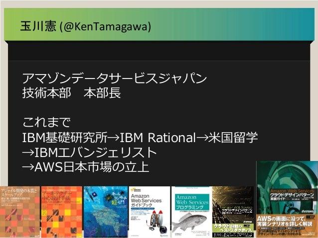 Summit Developers Developers Summit 2013 Kansai Action !  アマゾンデータサービスジャパン 技術本部 本部⻑⾧長 これまで IBM基礎研究所→IBM Rational→⽶米国留留学 →...
