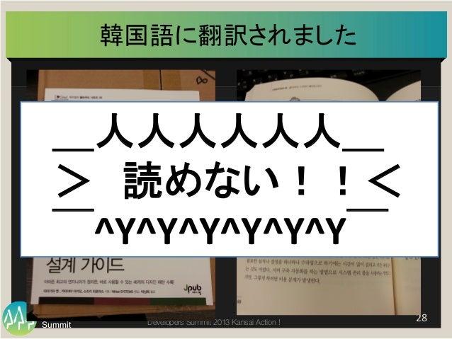 Summit Developers Developers Summit 2013 Kansai Action !  韓国語に翻訳されました   28    _人人人人人人_           > 読めない!!< ...