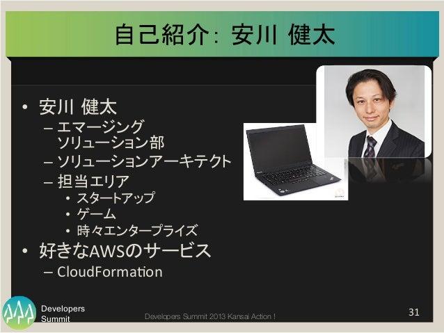 Summit Developers Developers Summit 2013 Kansai Action !  自己紹介: 安川 健太   • 安川 健太   – エマージング   ソリューション部   – ソリューシ...