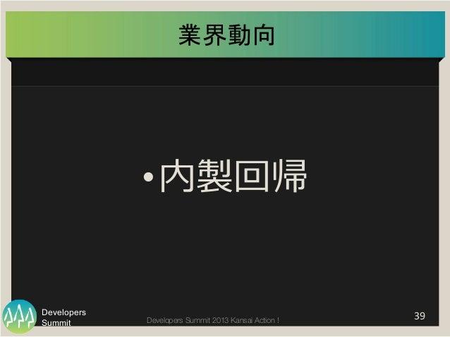 Summit Developers Developers Summit 2013 Kansai Action !  業界動向   39   •内製回帰
