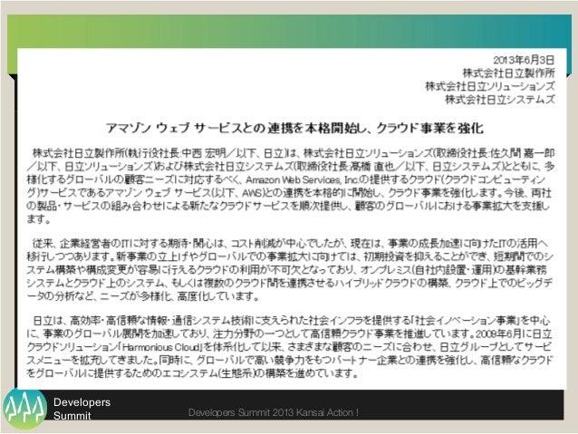Summit Developers Developers Summit 2013 Kansai Action !