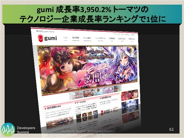 Summit Developers Developers Summit 2013 Kansai Action !  gumi  成長率3,950.2%  トーマツの   テクノロジー企業成長率ランキングで1位に 61