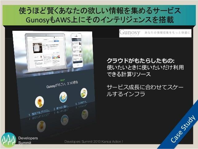 Summit Developers Developers Summit 2013 Kansai Action !  使うほど賢くあなたの欲しい情報を集めるサービス GunosyもAWS上にそのインテリジェンスを搭載   84   クラウ...