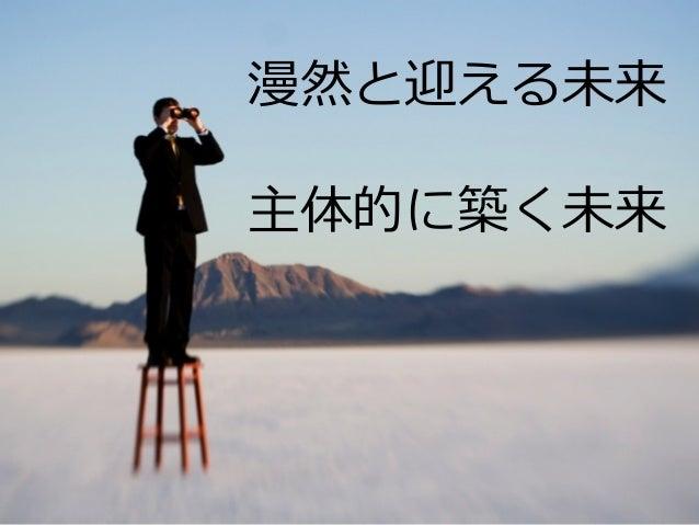 Summit Developers Developers Summit 2013 Kansai Action !  漫然と迎える未来 主体的に築く未来