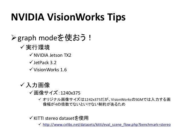 NVIDIA VisionWorks Tips ➢graph modeを使おう! ✓ 実行環境 ✓NVIDIA Jetson TX2 ✓JetPack 3.2 ✓VisionWorks 1.6 ✓ 入力画像 ✓画像サイズ:1240x375 ✓ ...