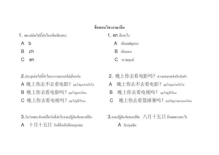 ข้ อสอบวิชาภาษาจีน1. พยางค์ต่อไปนี้อนไหนคือเสี ยงสระ                  ั                                             1. en ...
