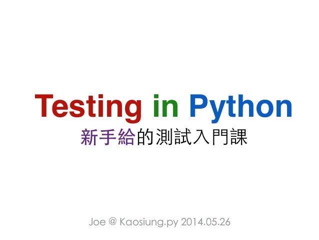 Joe @ Kaosiung.py 2014.05.26 Testing in Python 新手給的測試入門課