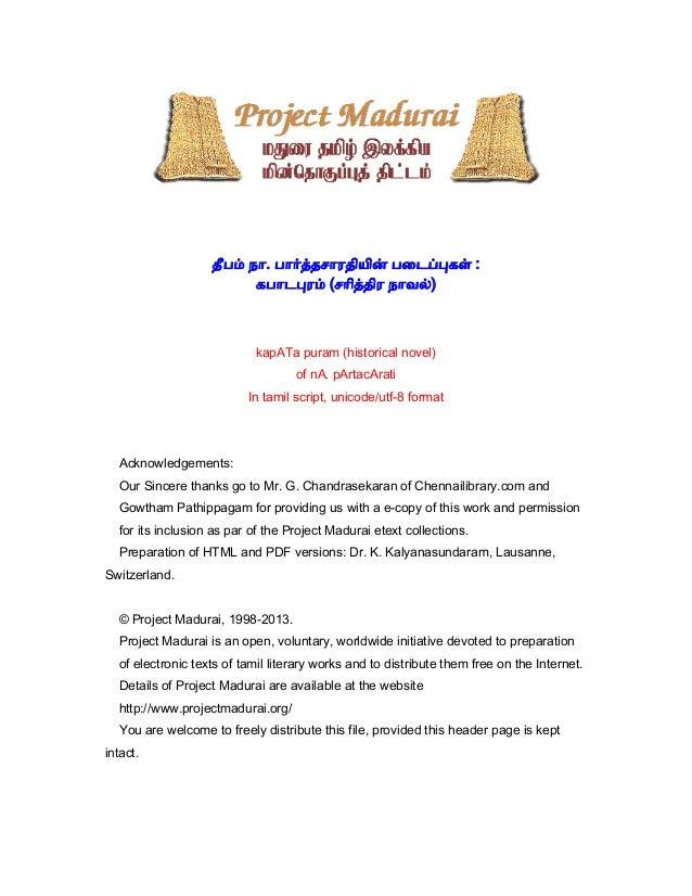 தீபம் நா. பார்த்தசாரதியின் பைடப்ᾗகள் :  கபாடᾗரம் (சாித்திர நாவல்)  kapATa puram (historical novel)  of nA. pArtacArati  In...