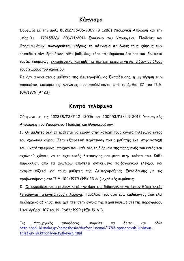 Κάπνισμα Σύμφωνα με την αριθ. 88202/25-06-2009 (Β΄1286) Υπουργική Απόφαση και την υπ'αριθμ 179155/Δ/ 206/11/2014 Εγκύκλιο ...