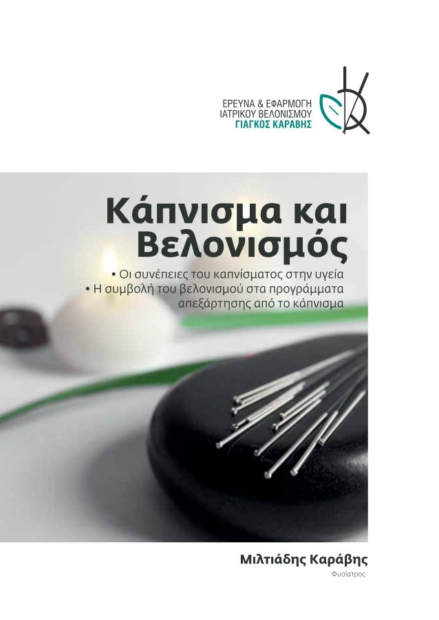 Kapnisma &velonismos - ΚΑΠΝΙΣΜΑ & ΒΕΛΟΝΙΣΜΟΣ