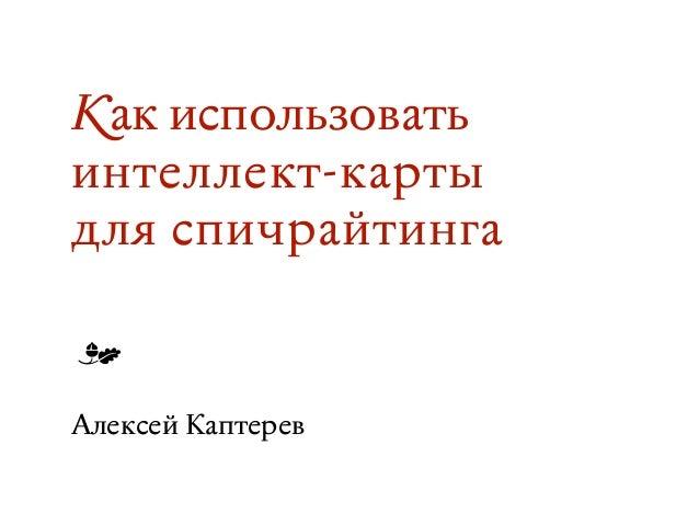 Kак использовать интеллект-карты  для спичрайтинга Алексей Каптерев m
