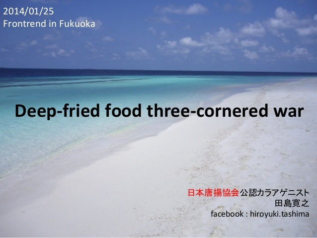 2014/01/25   Frontrend  in  Fukuoka      Deep-‐fried  food  three-‐cornered  war  日本唐揚協会公認カラアゲニスト   田...