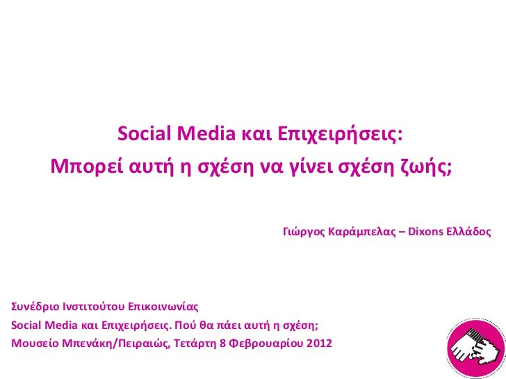 <ul><li>Social Media  και Επιχειρήσεις: </li></ul><ul><li>Μπορεί αυτή η σχέση να γίνει σχέση ζωής; </li></ul><ul><li>Γιώργ...