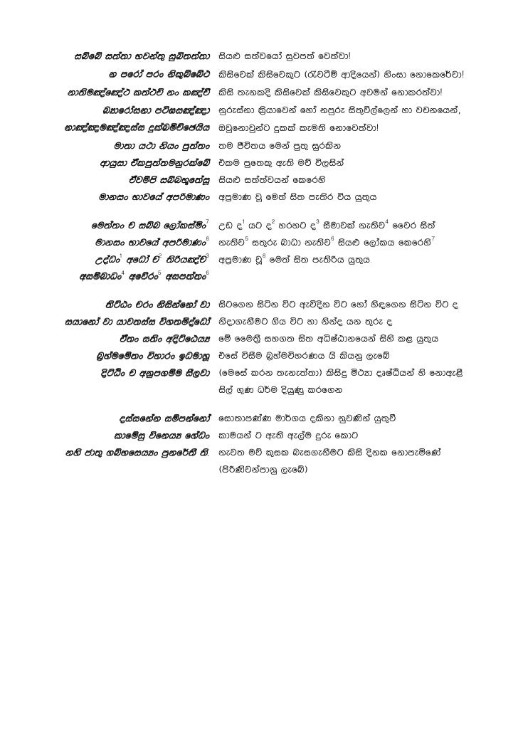 Thripitakaya.