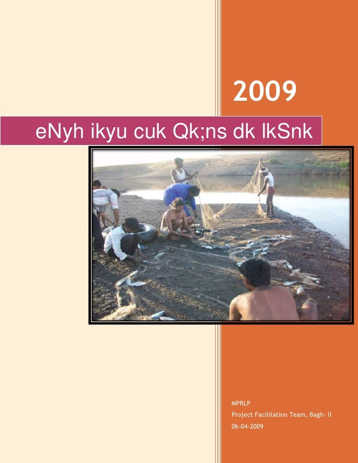 eNyh ikyu cuk Qk;ns dk lkSnk2009MPRLPProject Facilitation Team, Bagh- II06-04-200910941052029460<br />ft<br />yk /kkj ds l...