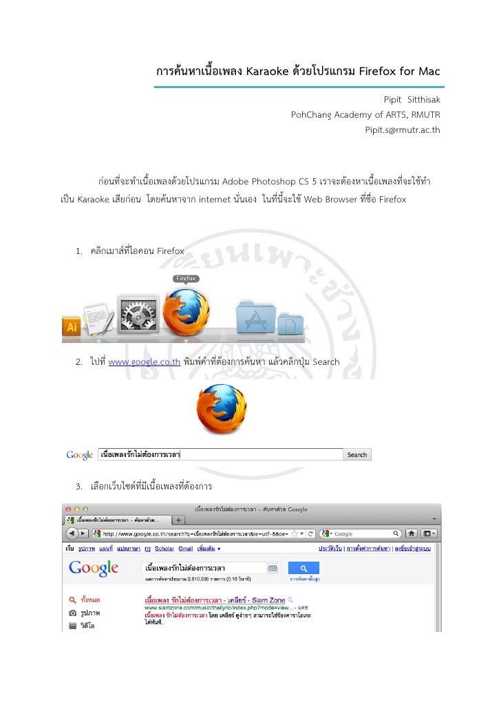 การคนหาเนื้อเพลง Karaoke ดวยโปรแกรม Firefox for Mac                                                                     ...