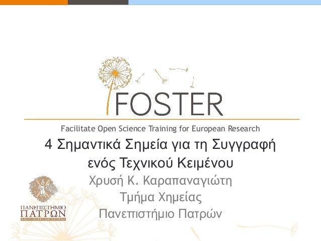 Facilitate Open Science Training for European Research  4 Σημαντικά Σημεία για τη Συγγραφή  ενός Τεχνικού Κειμένου  Χρυσή ...