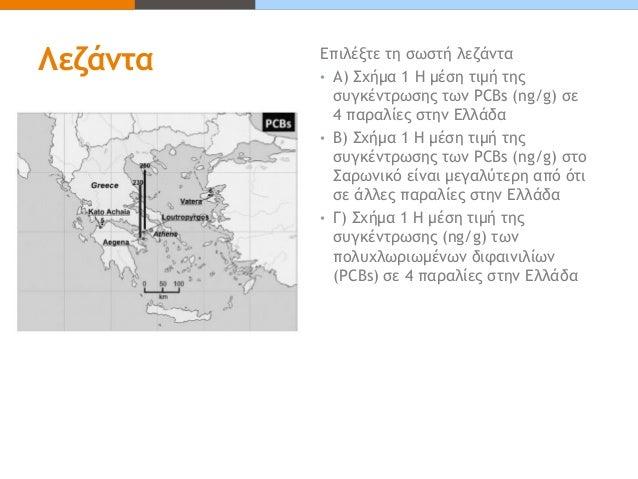 Λεζάντα  Επιλέξτε τη σωστή λεζάντα  •Α) Σχήμα 1 Η μέση τιμή της συγκέντρωσης των PCBs (ng/g) σε 4 παραλίες στην Ελλάδα  •Β...