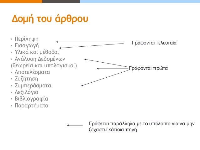 Δομή του άρθρου  •Περίληψη  •Εισαγωγή  •Υλικά και μέθοδοι  •Ανάλυση Δεδομένων  (θεωρεία και υπολογισμοί)  •Αποτελέσματα  •...