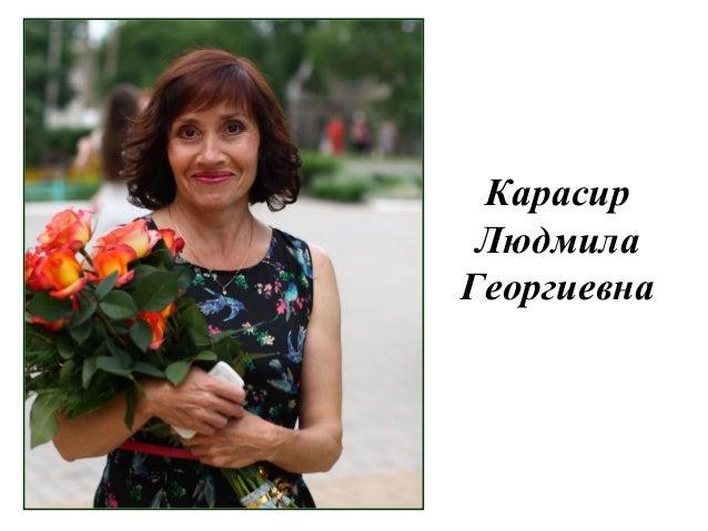Карасир Людмила Георгиевна