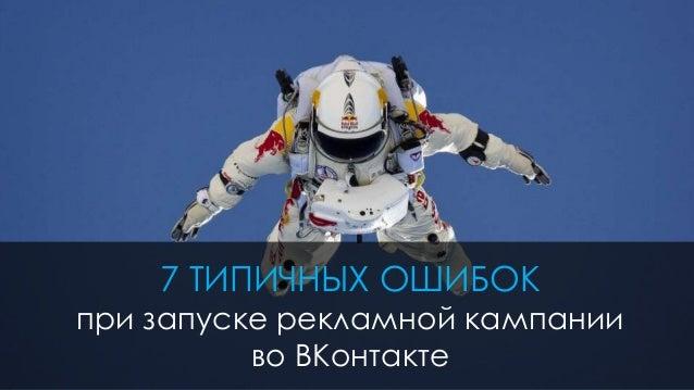 1  7 ТИПИЧНЫХ ОШИБОК  при запуске рекламной кампании  во ВКонтакте