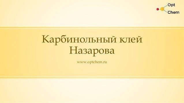 Карбинольный клей Назарова www.optchem.ru