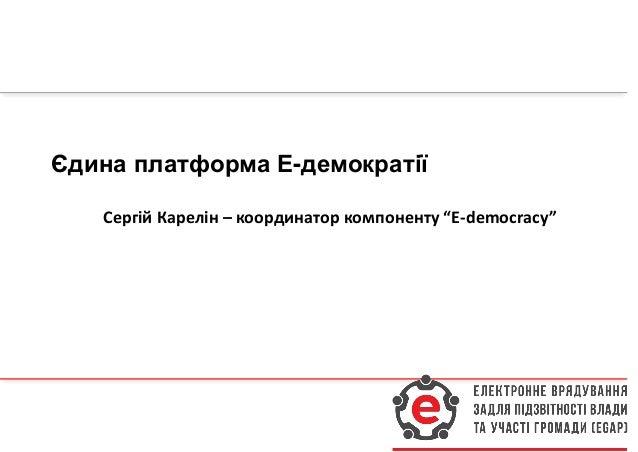 """Єдина платформа Е-демократії Сергій Карелін – координатор компоненту """"E-democracy"""""""