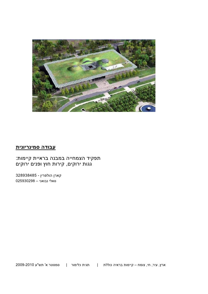 Green roofs, external and internal walls - Hulfarin Keren & Nbewany Sally
