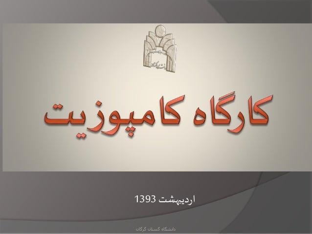 دیبهشترا1393 گرگان گستان دانشگاه