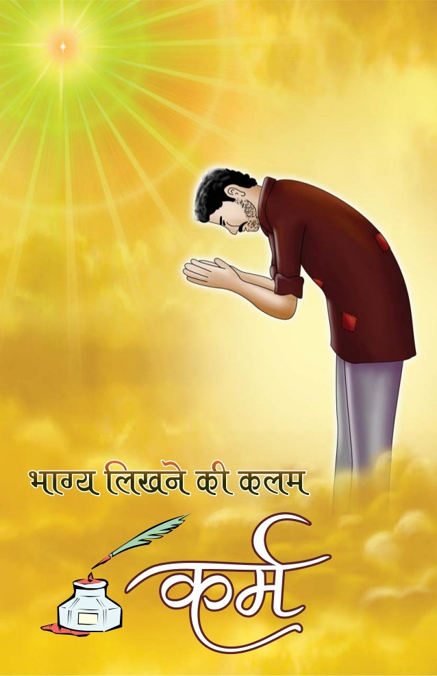 Karma Ebook in hindi