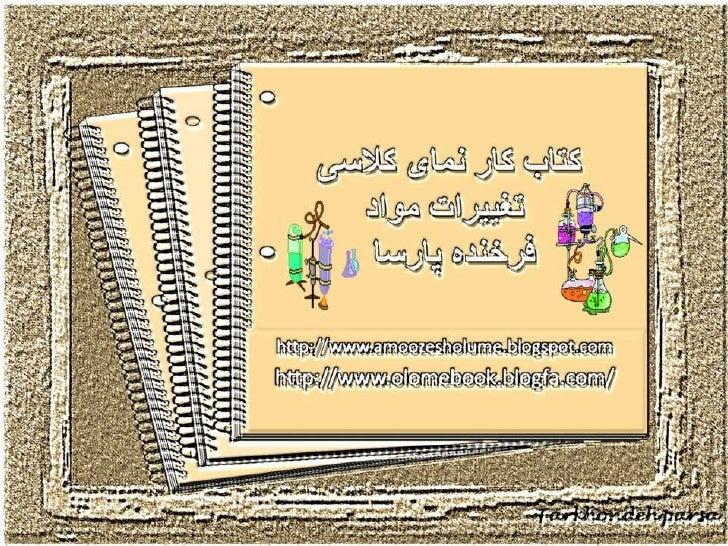 Karnamay Book  Material Changes3