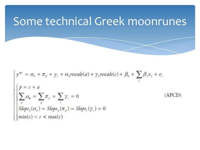 Some technical Greek moonrunes