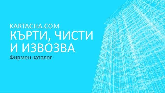 KARTACHA.COM КЪРТИ, ЧИСТИ И ИЗВОЗВА Фирмен каталог