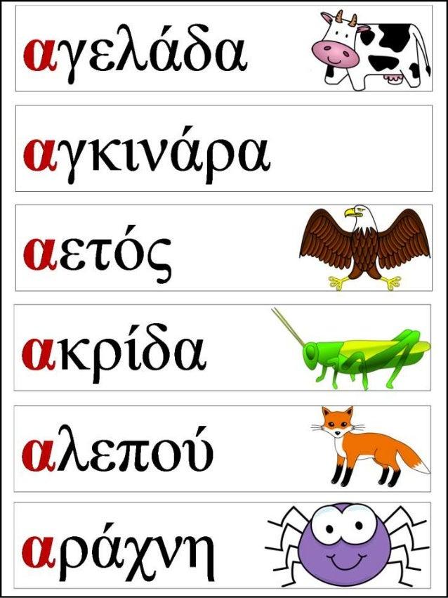 Εικονογραφημένες καρτέλες ανάγνωσης / Υλικό για παιδιά της α΄ δημοτικού και για μαθησιακές και άλλες δυσκολίες  Slide 3